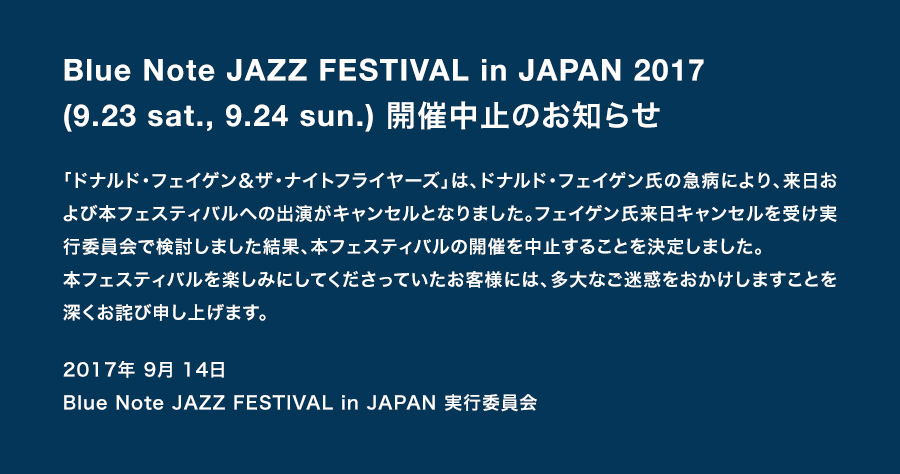 Blue Note JAZZ FESTIVAL in JAPAN 2017(9.23 sat., 9.24 sun.)開催中止のお知らせ