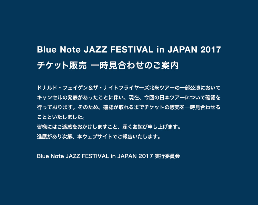 Blue Note JAZZ FESTIVAL in JAPAN 2017 チケット販売 一時見合わせのご案内